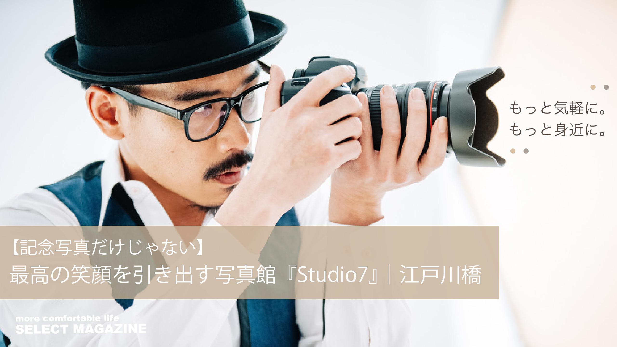【記念写真だけじゃない】もっと気軽に!もっと身近に!最高の笑顔を引き出す写真館『Studio7』|江戸川橋