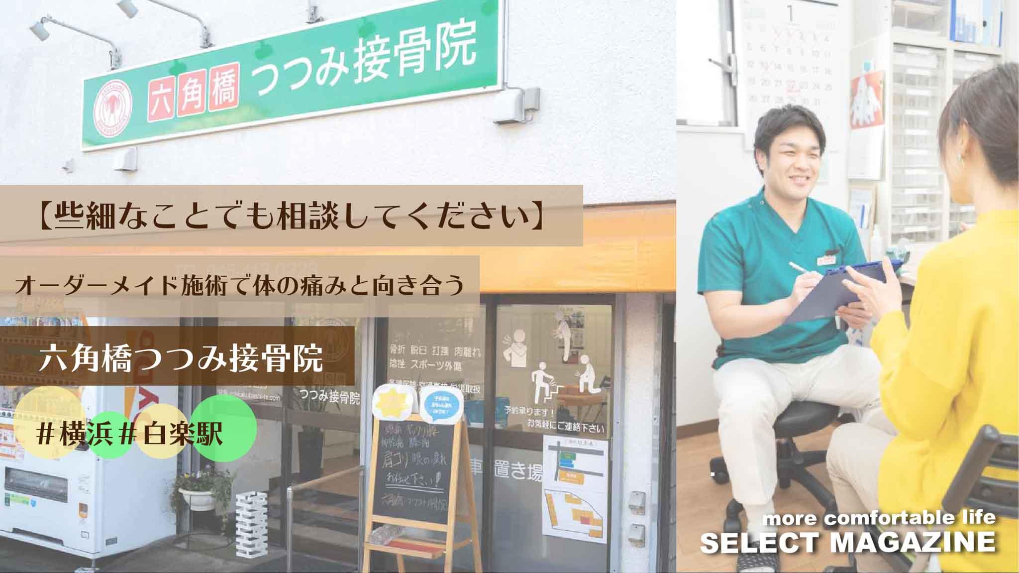 【些細なことでも相談してください】オーダーメイド施術で体の痛みと向き合う『六角橋つつみ接骨院』 横浜・白楽