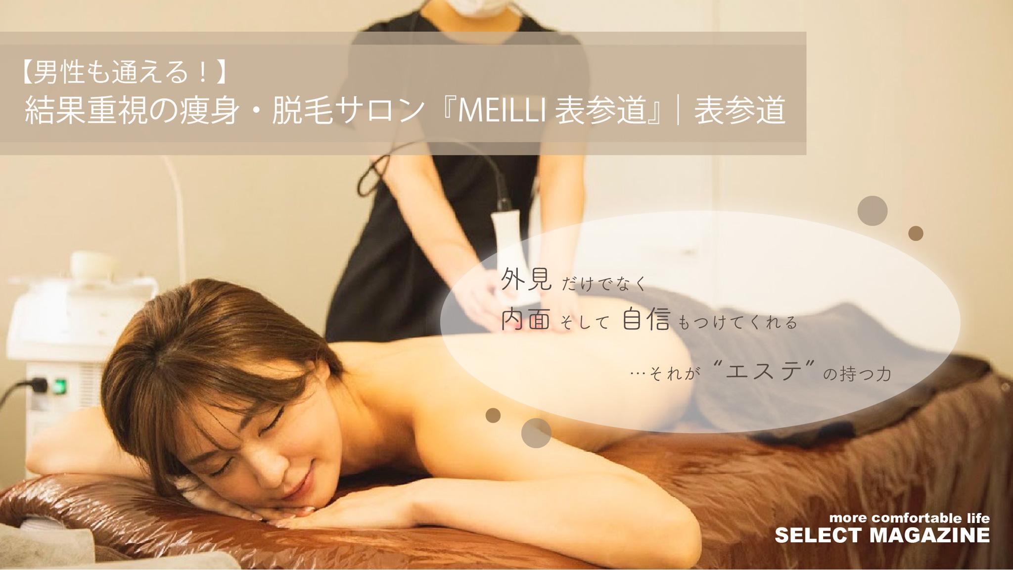 【男性も通える!】結果重視の痩身・脱毛サロン『MEILLI 表参道』|表参道