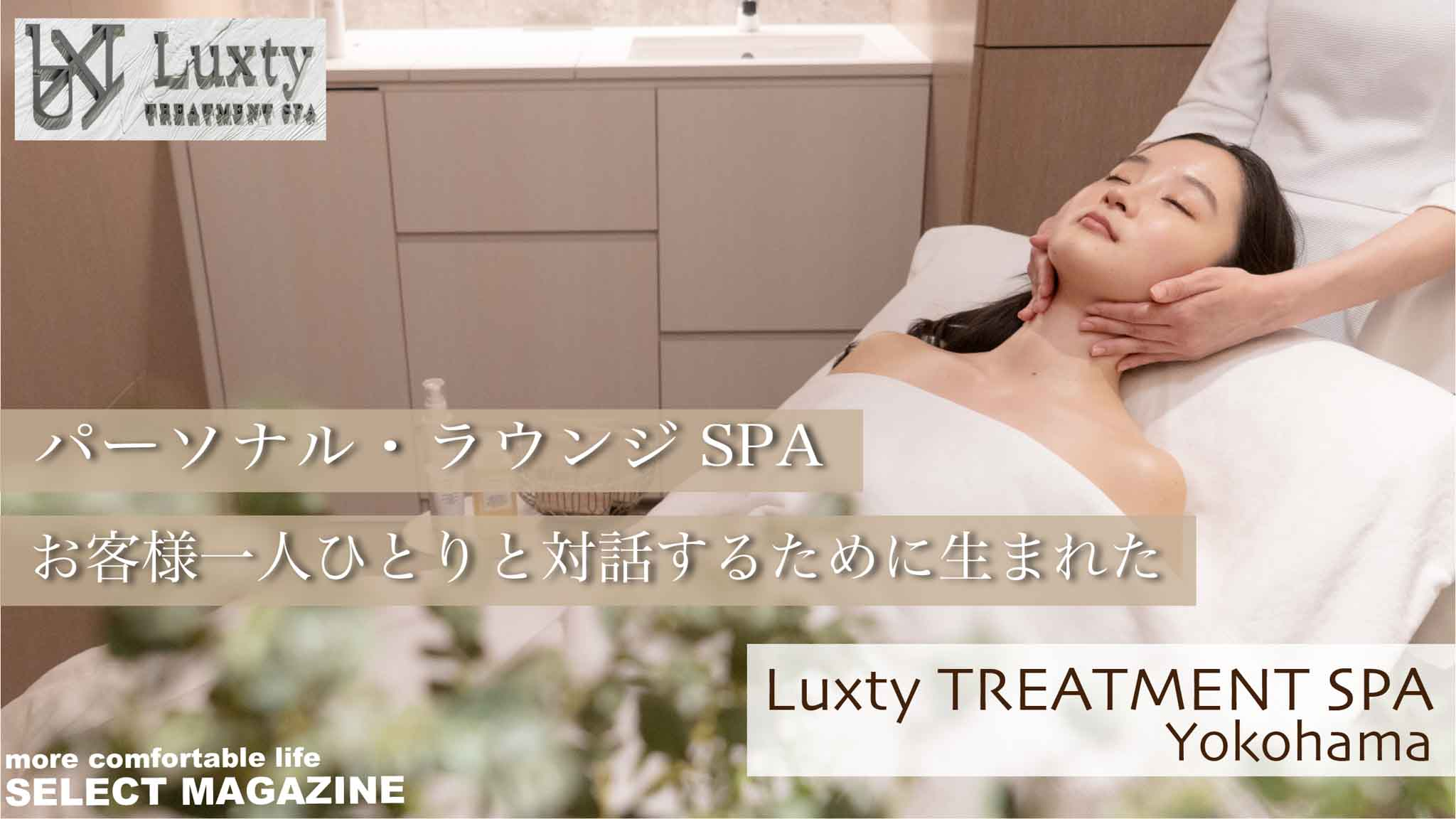 【心と肌に贅沢とリラックスを・・・】大人の隠れ家で特別な時間を過ごす『Luxty  TREATMENT SPA』