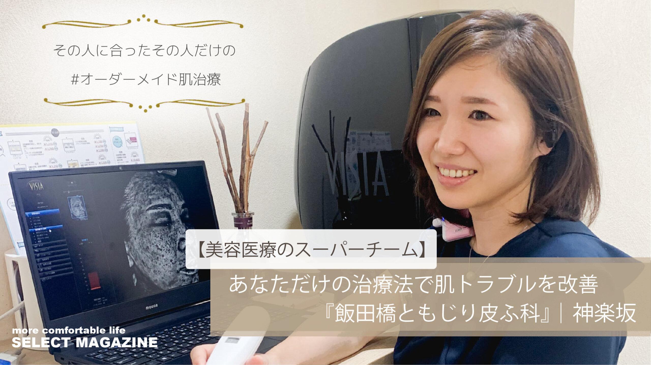 【美容医療のスーパーチーム】あなただけの治療法で肌トラブルを改善『飯田橋ともじり皮ふ科』|飯田橋
