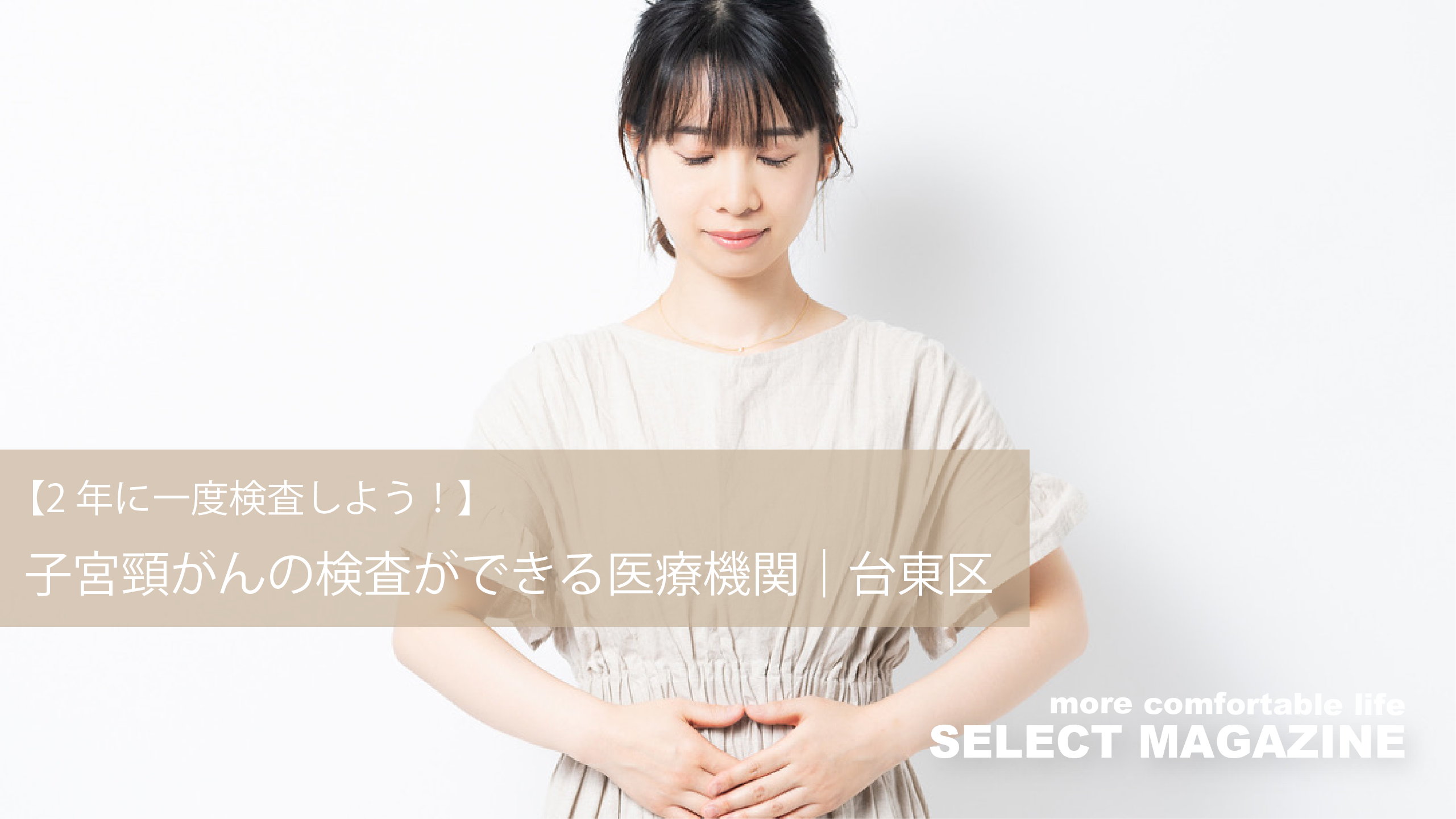 【2年に1度検査しよう!】子宮頸がんの検査ができる医療機関|台東区