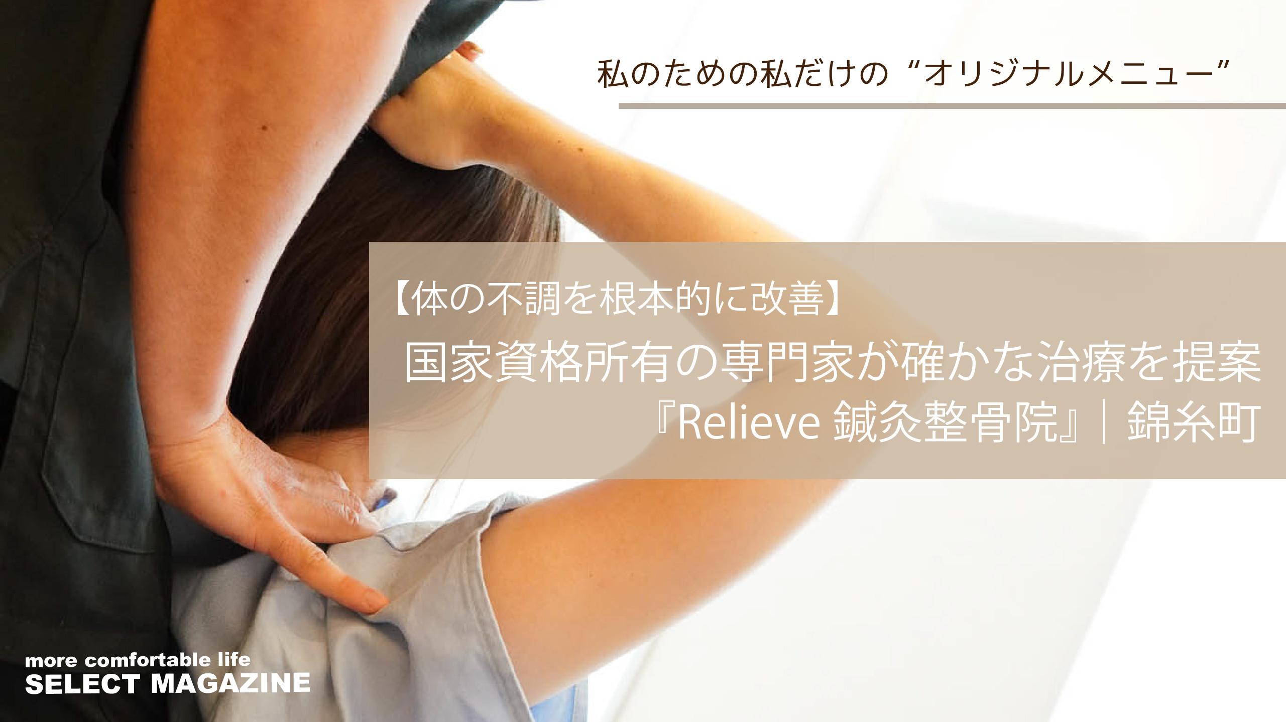 【体の不調を根本的に改善】国家資格所有の専門家が確かな治療を提案『Relieve鍼灸整骨院』 錦糸町