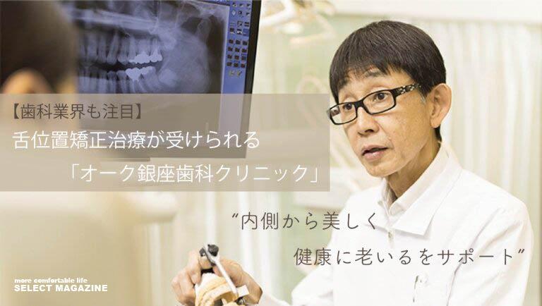 【歯科業界も注目】舌位置矯正治療が受けられる「オーク銀座歯科クリニック」