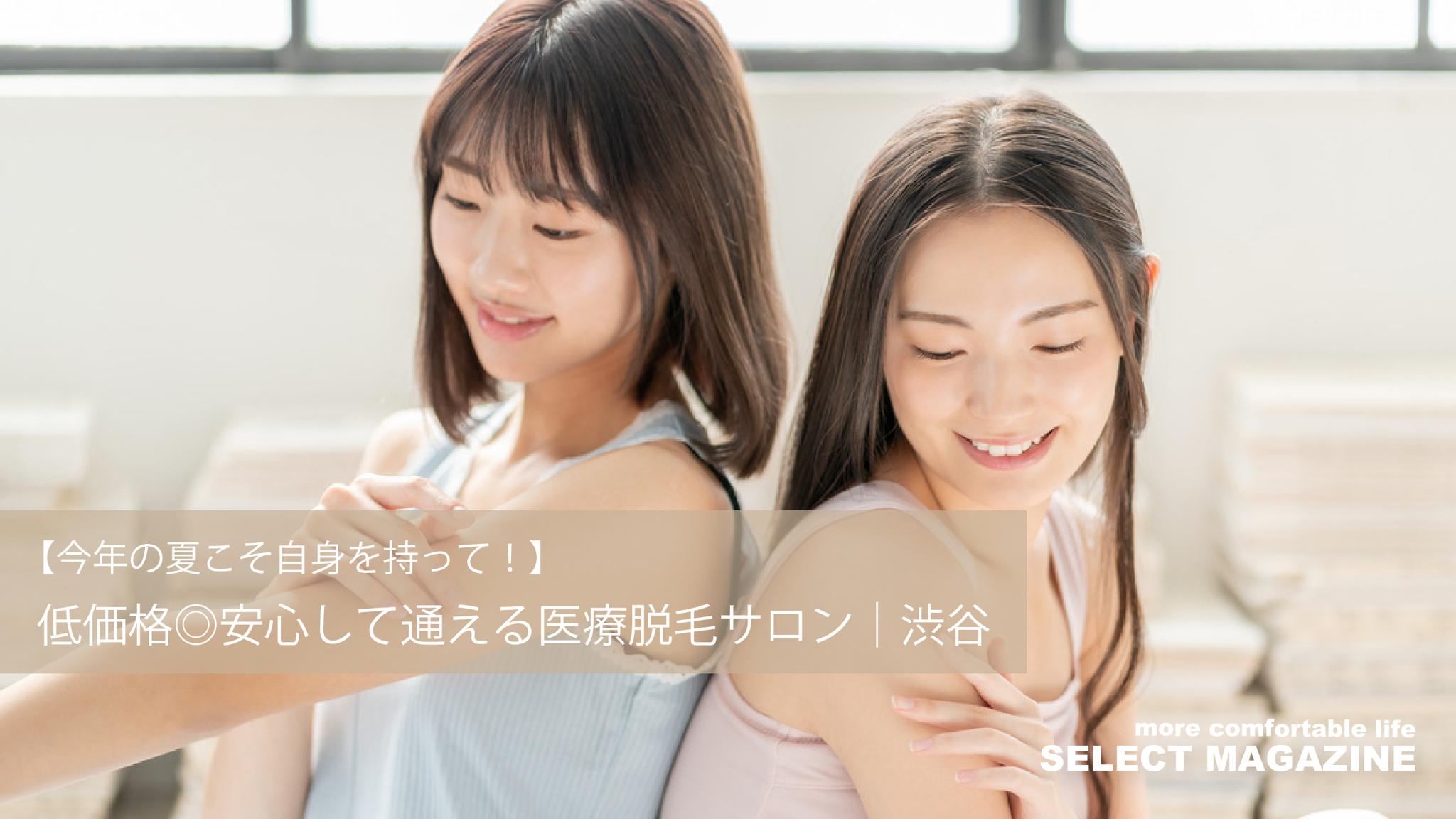 【今年の夏こそ自身を持って!】低価格◎安心して通える医療脱毛サロン 渋谷