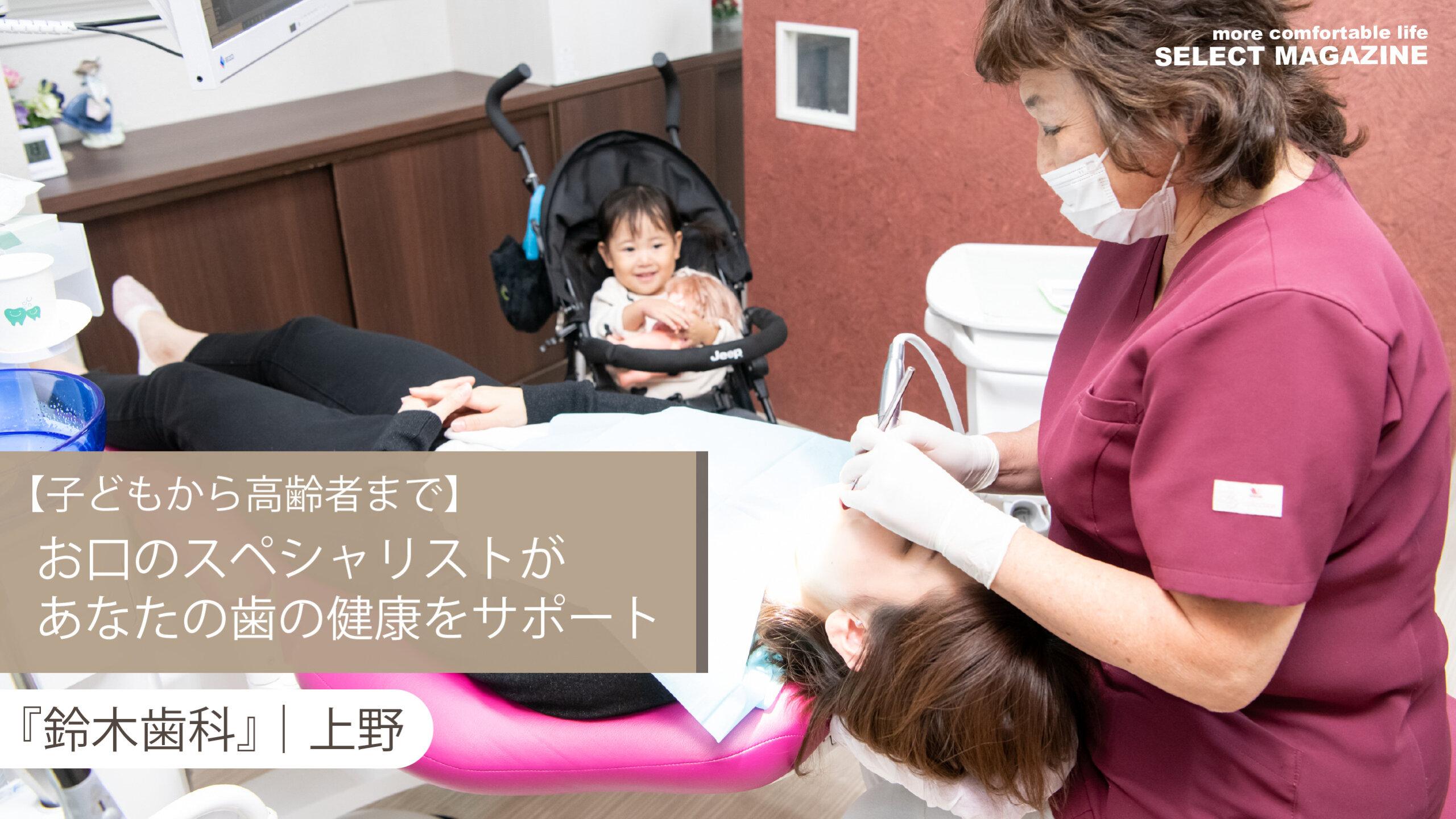 【子どもから高齢者まで】お口のスペシャリストたちがあなたの歯の健康をサポート『鈴木歯科』|上野