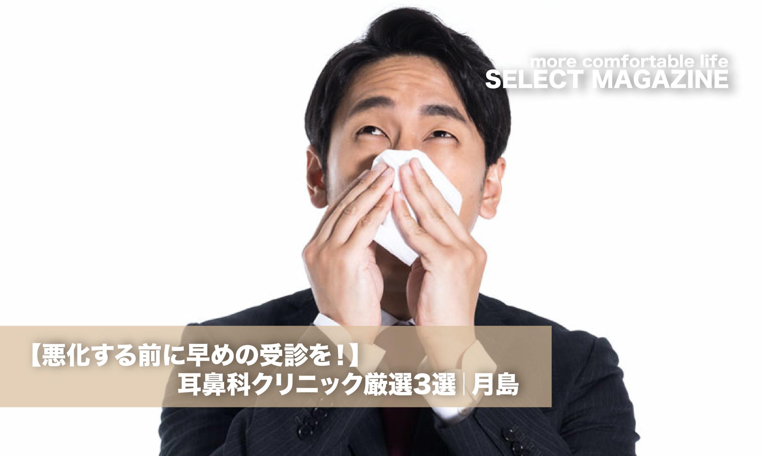 【悪化する前に早めに受診を!】耳鼻科クリニック厳選3選|月島