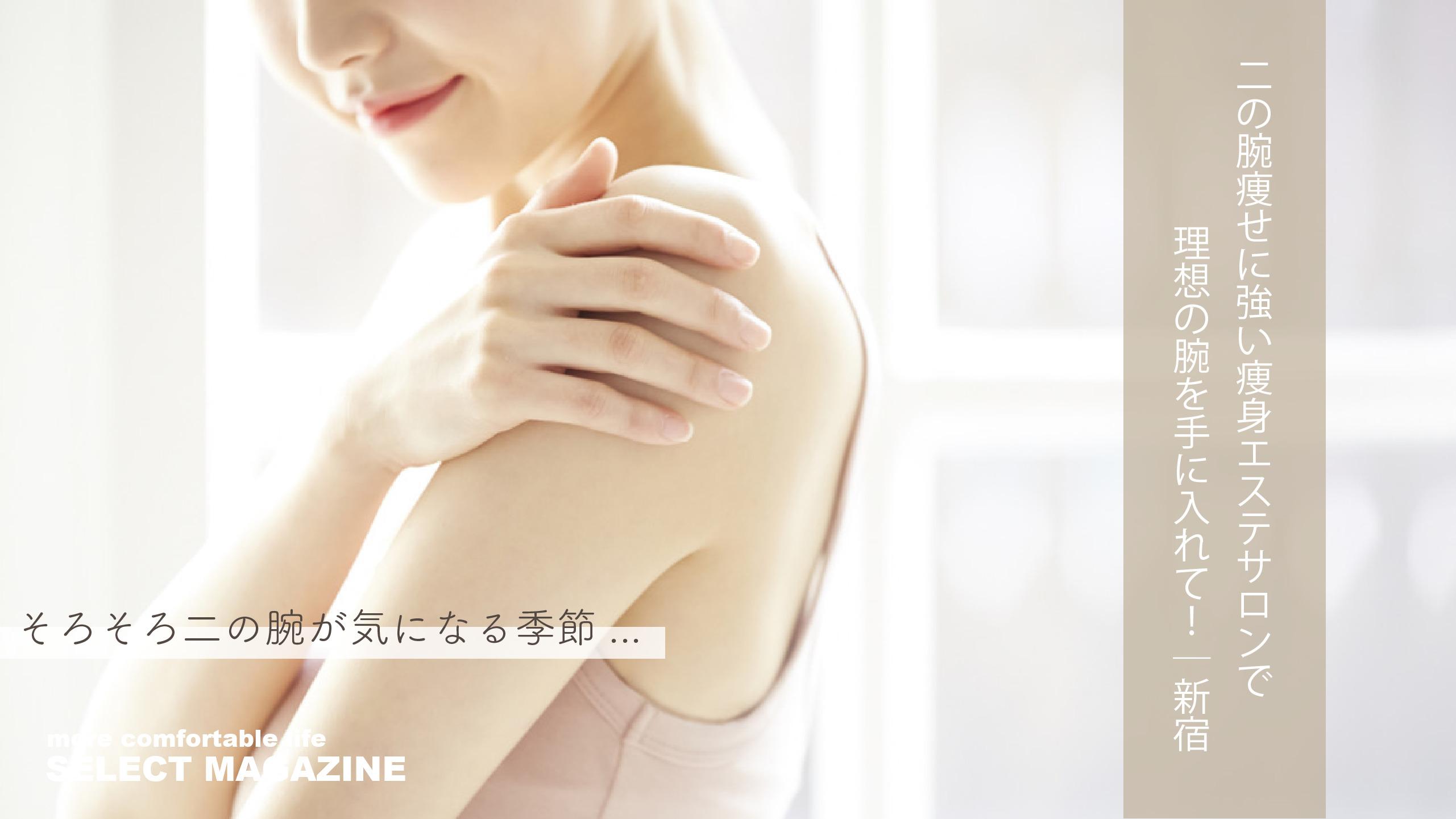 【そろそろ二の腕が気になる季節】二の腕痩せに強い痩身エステサロンで理想の腕を手に入れて!|新宿