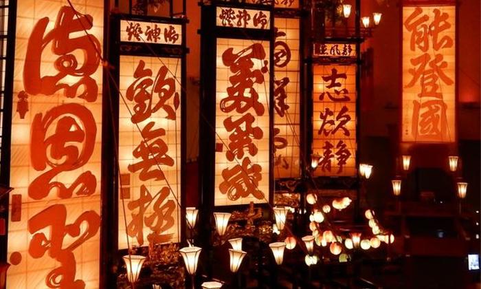 石川県旅行お遊びスポット