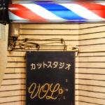 Zjpg 150x150 - 【四ツ谷駅から一番近い床屋】VOL2 | 四ツ谷