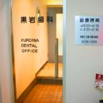kuroiwa2 150x150 - 【丁寧かつ的確な治療で有名】神保町駅から徒歩2分!|千代田区の黒岩歯科