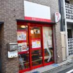 arch14 150x150 - 【長年悩まされている巻き爪から解放されたい方必見!!】東京都No.1の巻き爪改善を|新小岩フットサロンアーチ