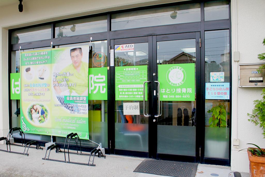 【浦和区の頼れる街の保健室】地域の人に健康と笑顔を与え続ける|はとり接骨院