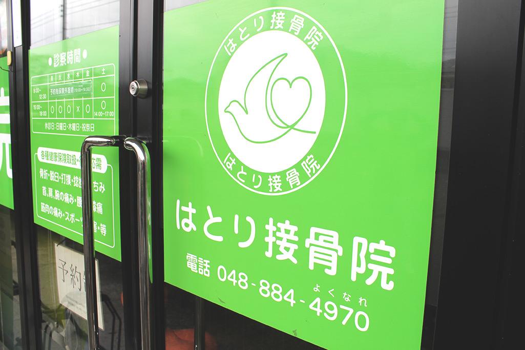 hatori2 - 【浦和区の頼れる街の保健室】地域の人に健康と笑顔を与え続ける|はとり接骨院