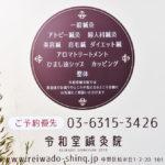 reiwadou 150x150 - 【アトピー、育毛に特化した鍼灸院】令和堂鍼灸院 | 新井薬師