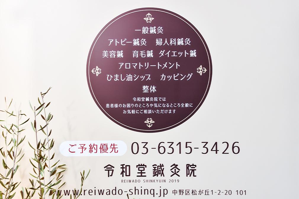 【アトピー、育毛に特化した鍼灸院】令和堂鍼灸院 | 新井薬師
