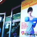 kid 150x150 - 【日本一優しくゆるい⁉️安心と安全で人々に寄り添うキックボクシングジム】ベストキッド東京 | 笹塚 / 方南町