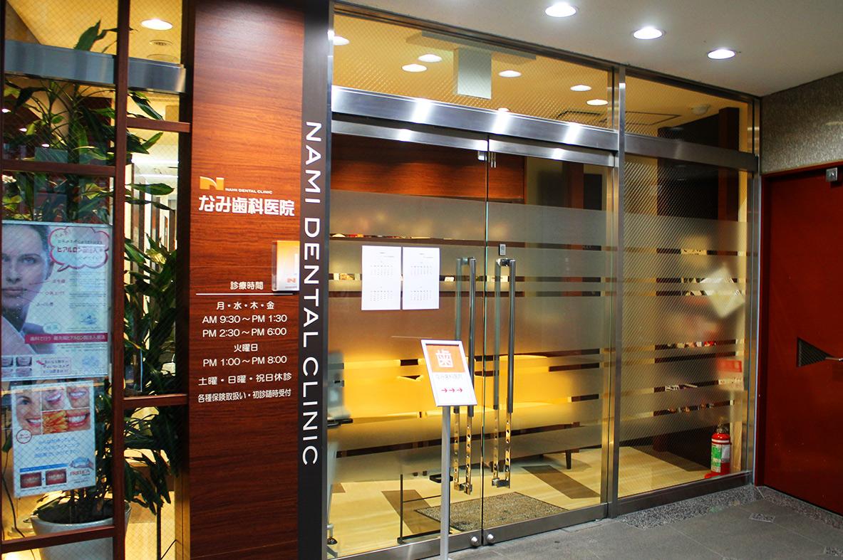 【最先端のレーザー治療を導入】痛み・振動に弱い方にもオススメ・東新宿に必要不可欠な歯医者|なみ歯科医院