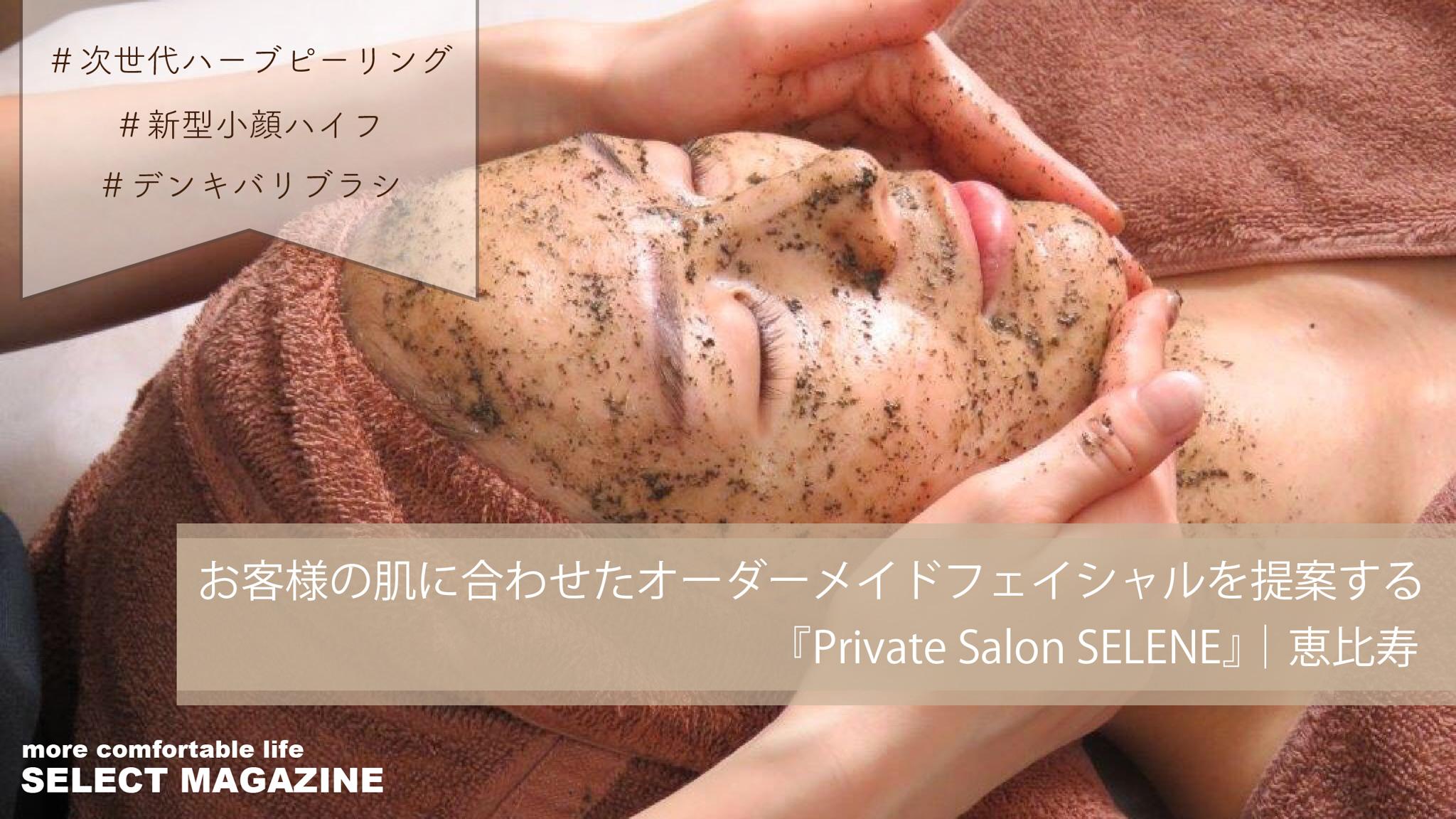 お客様の肌に合わせたオーダーメイドフェイシャルを提案する『Private Salon SELENE』 恵比寿