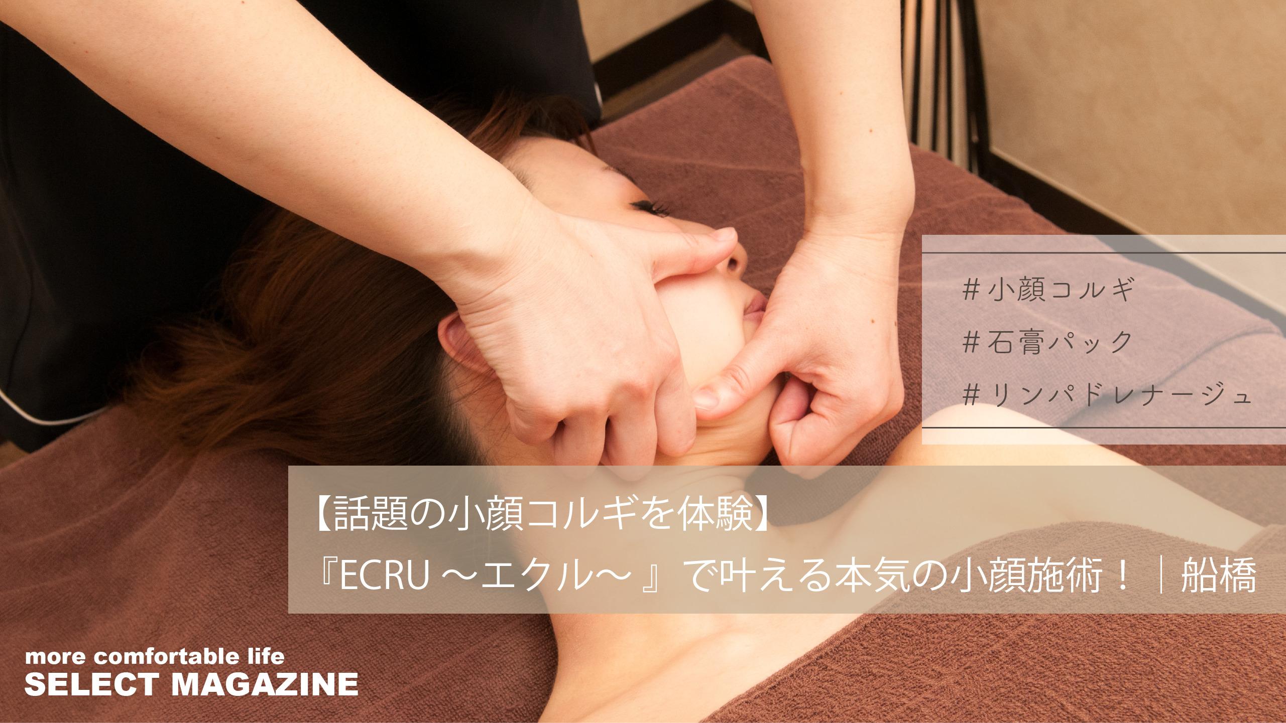 【話題の小顔コルギを体験】『ECRU 〜エクル〜 』で叶える本気の小顔施術!|船橋