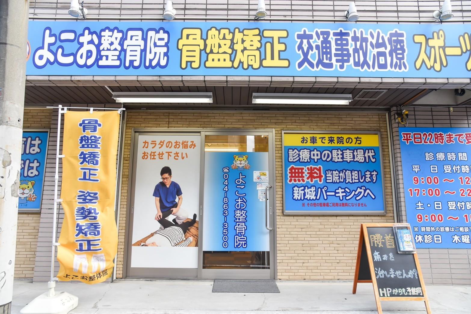 武蔵新城で患者様の身体を根本から治すと口コミで評判の整骨院を取材