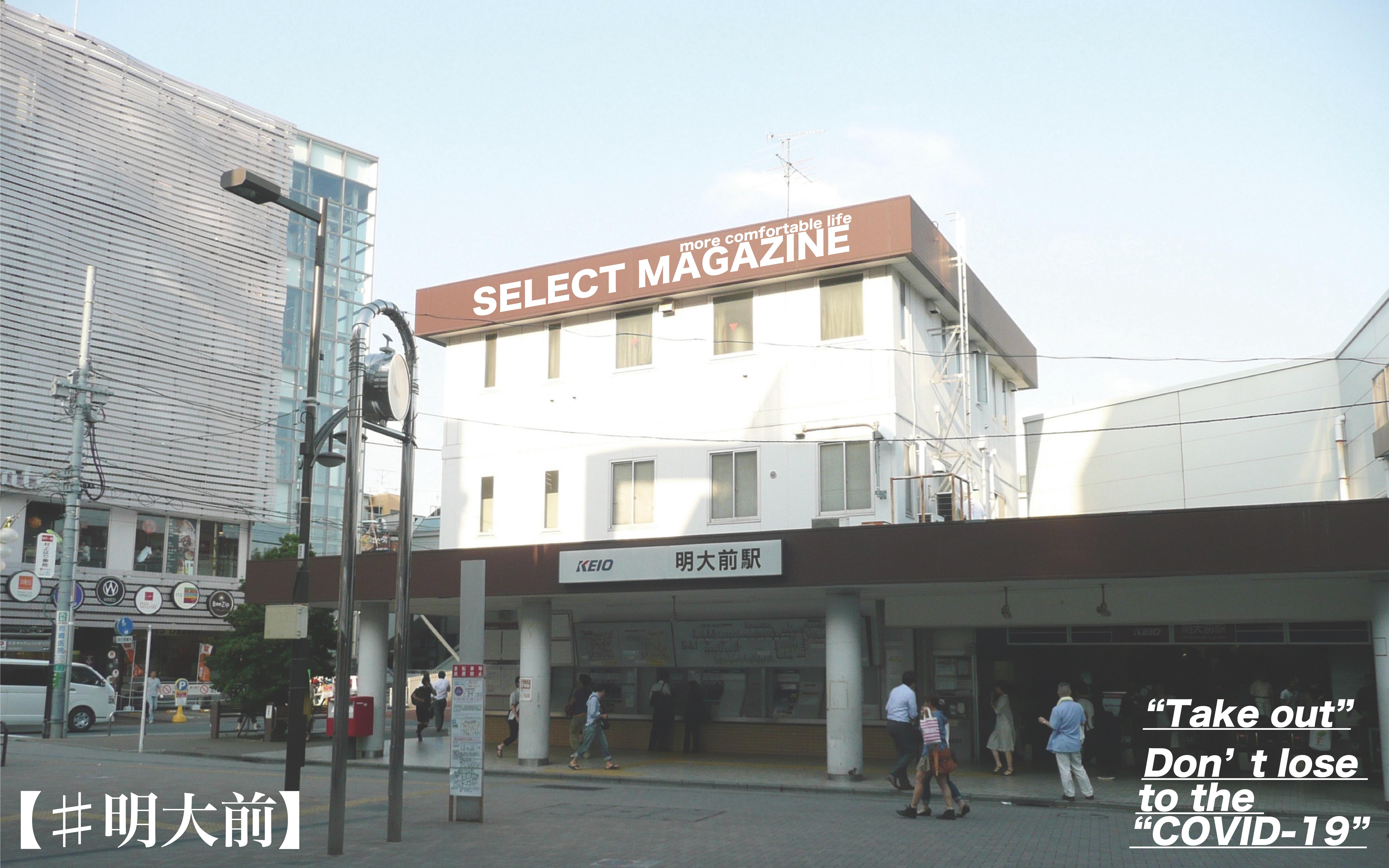 【コロナ対策】明大前でテイクアウトできるお店一覧
