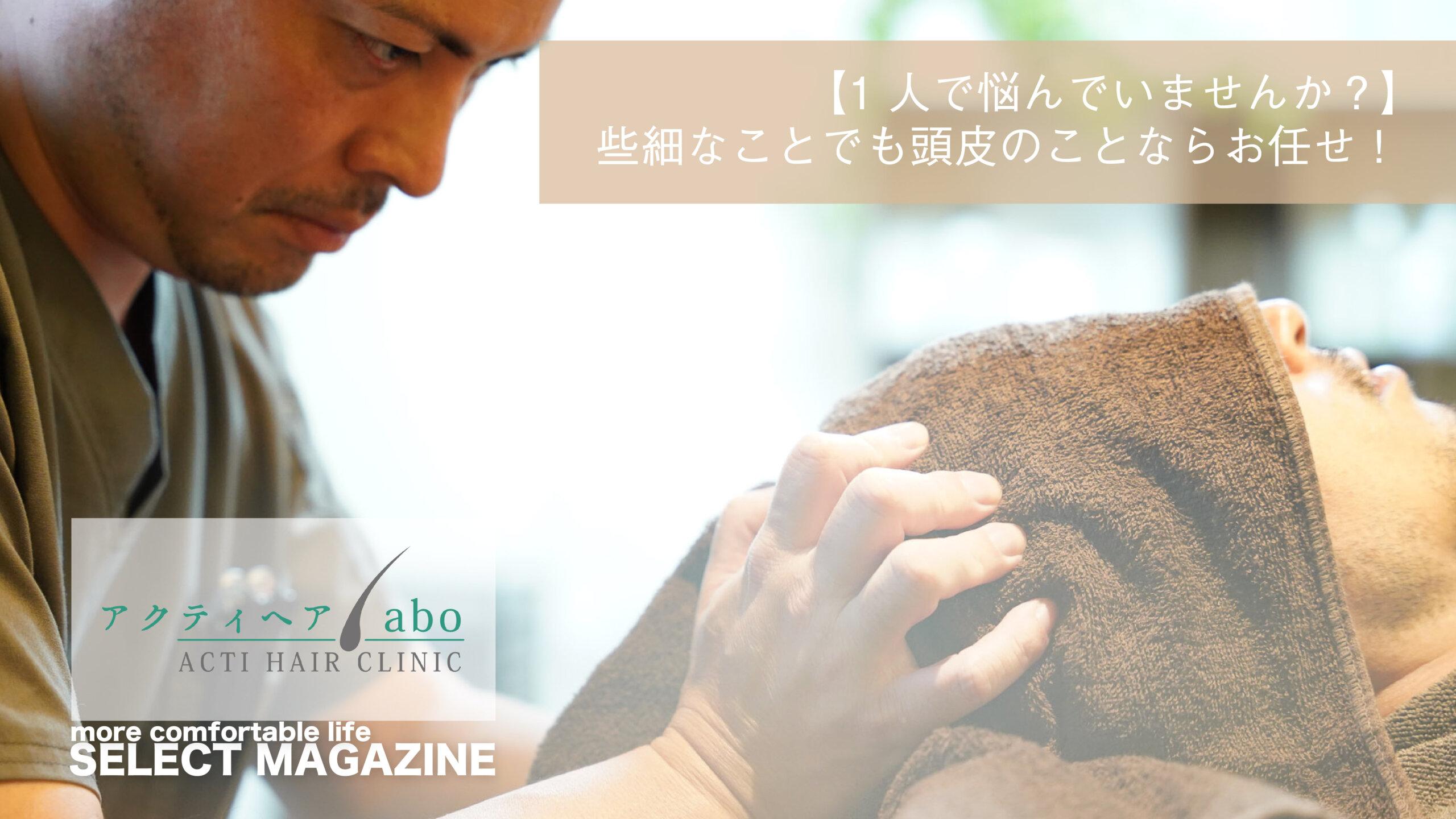 【1人で悩んでいませんか?】些細なことでも頭皮のことならアクティヘアLabo/ACTI HAIR CLINIC