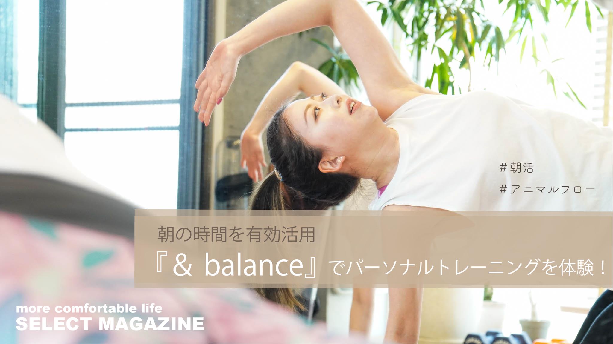 【朝活】朝の時間を有効活用『& balance』でパーソナルトレーニングを体験!|学芸大学