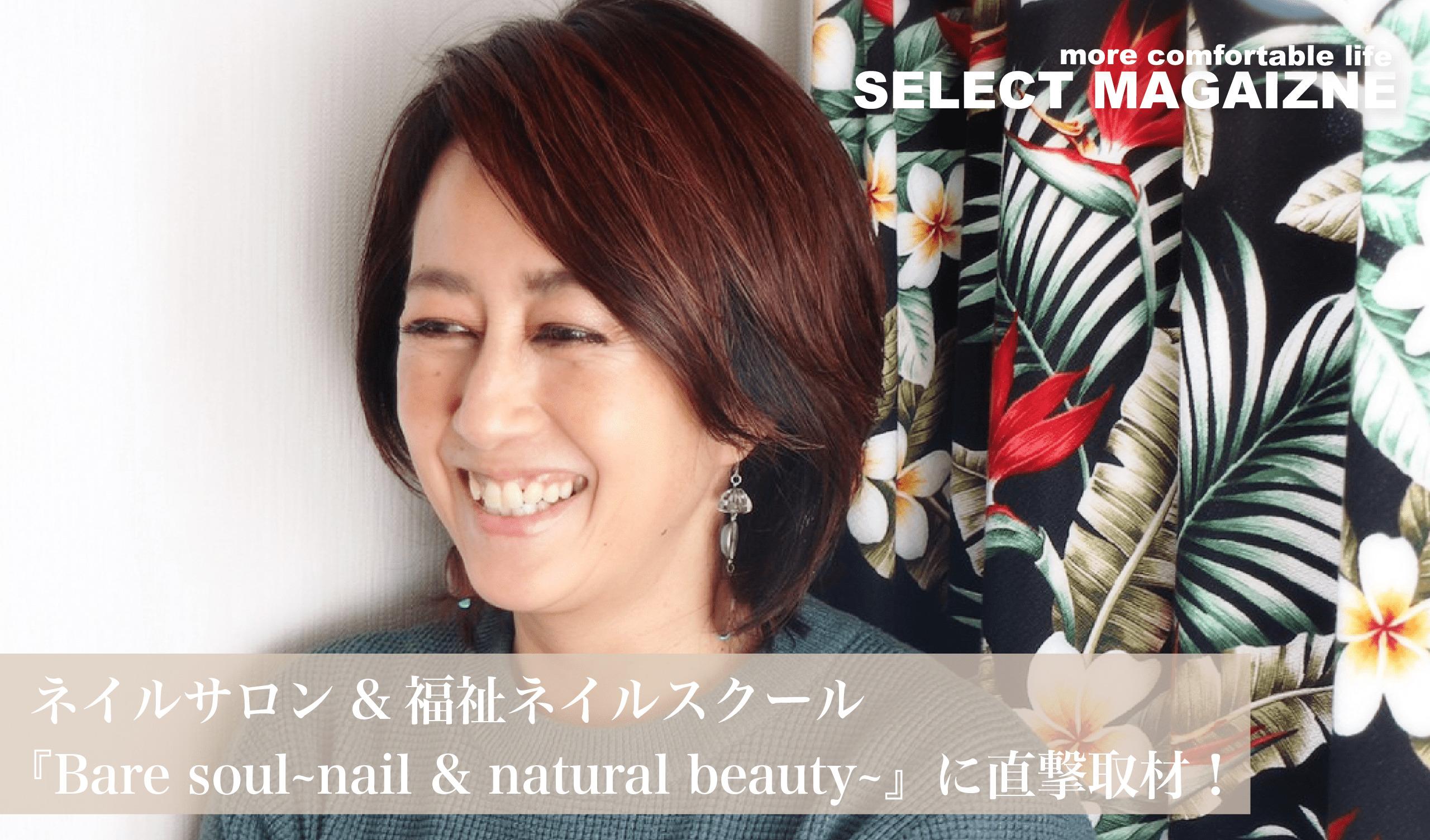 【千葉県の稲毛にある『Bare soul~nail & natural beauty~』に直撃取材!】|稲毛