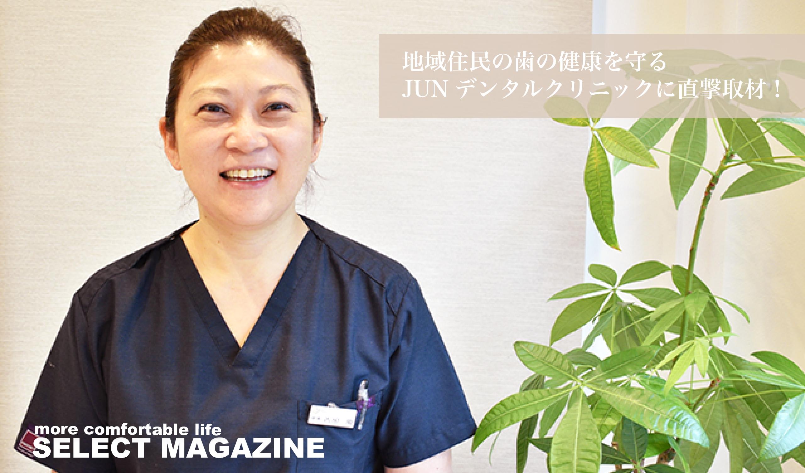 地域住民の歯の健康を守るJUNデンタルクリニックに直撃取材|武蔵小山