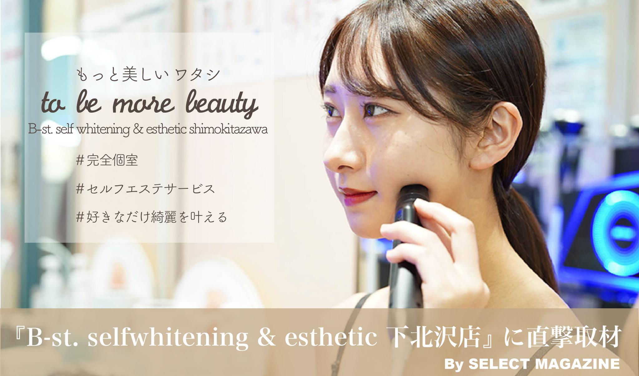 好きな時に好きなだけ綺麗になれる『B-st. self whitening&esthetic 下北沢店』でセルフエステ体験!