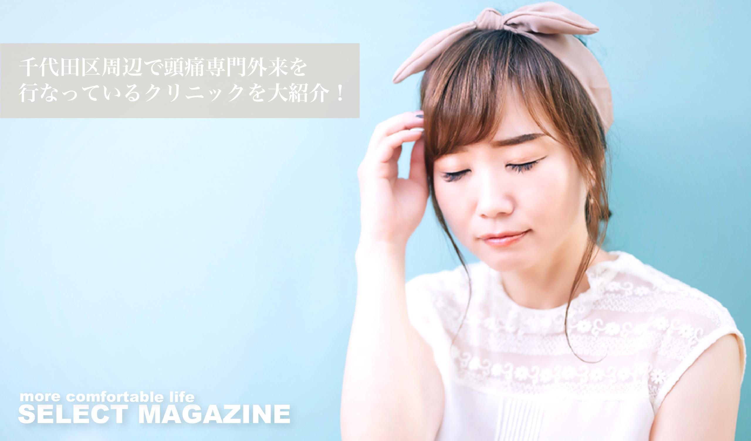 千代田区周辺で頭痛の専門外来を行なっているクリニックはここ!|千代田区