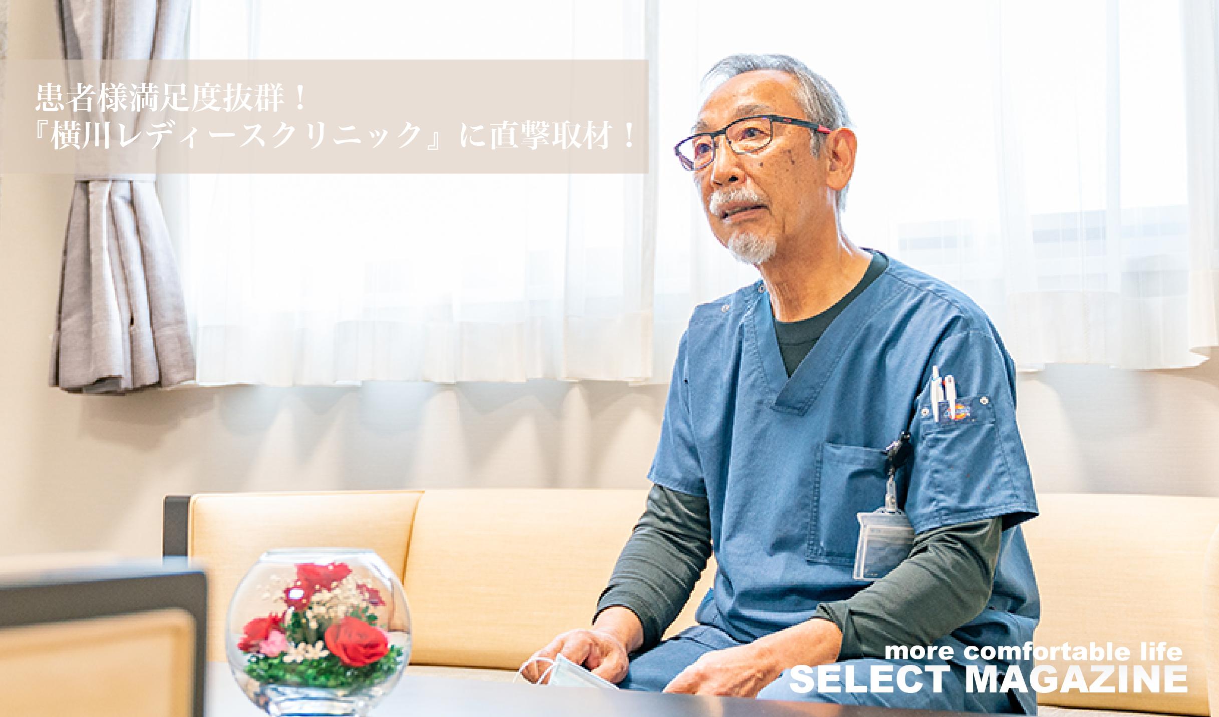 患者様満足度抜群!温かみのある『横川レディースクリニック』に直撃取材!