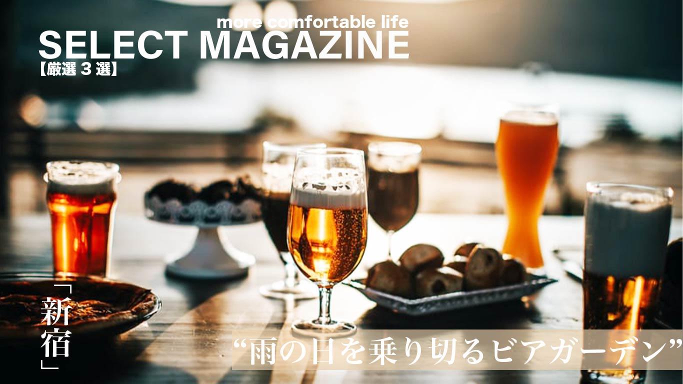 【雨の日だって爽やかに飲みたい!新宿ビアガーデン3選!】|新宿