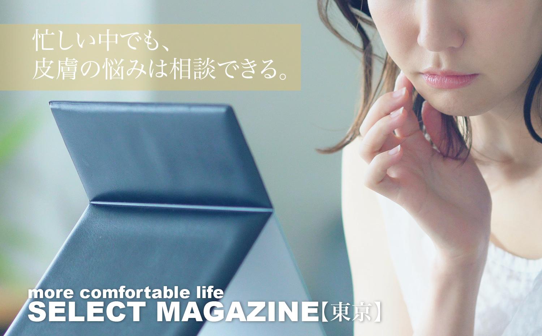 【東京駅周辺で皮膚科の専門医が在籍しているクリニックを大特集!】|東京