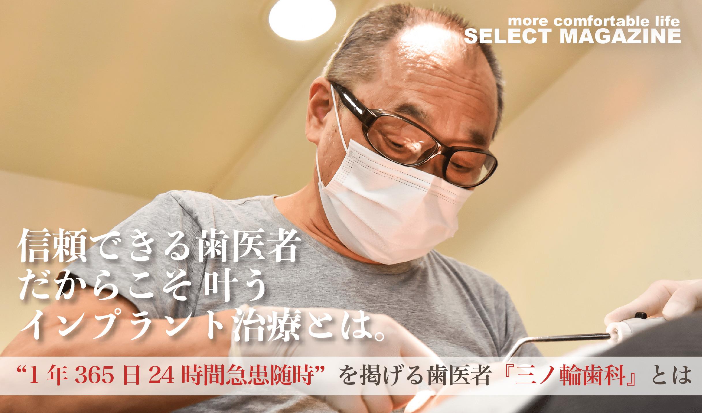 信頼できる歯医者だからこそ叶うインプラント治療とは?江東区三ノ輪にある『三ノ輪歯科』に直撃取材!