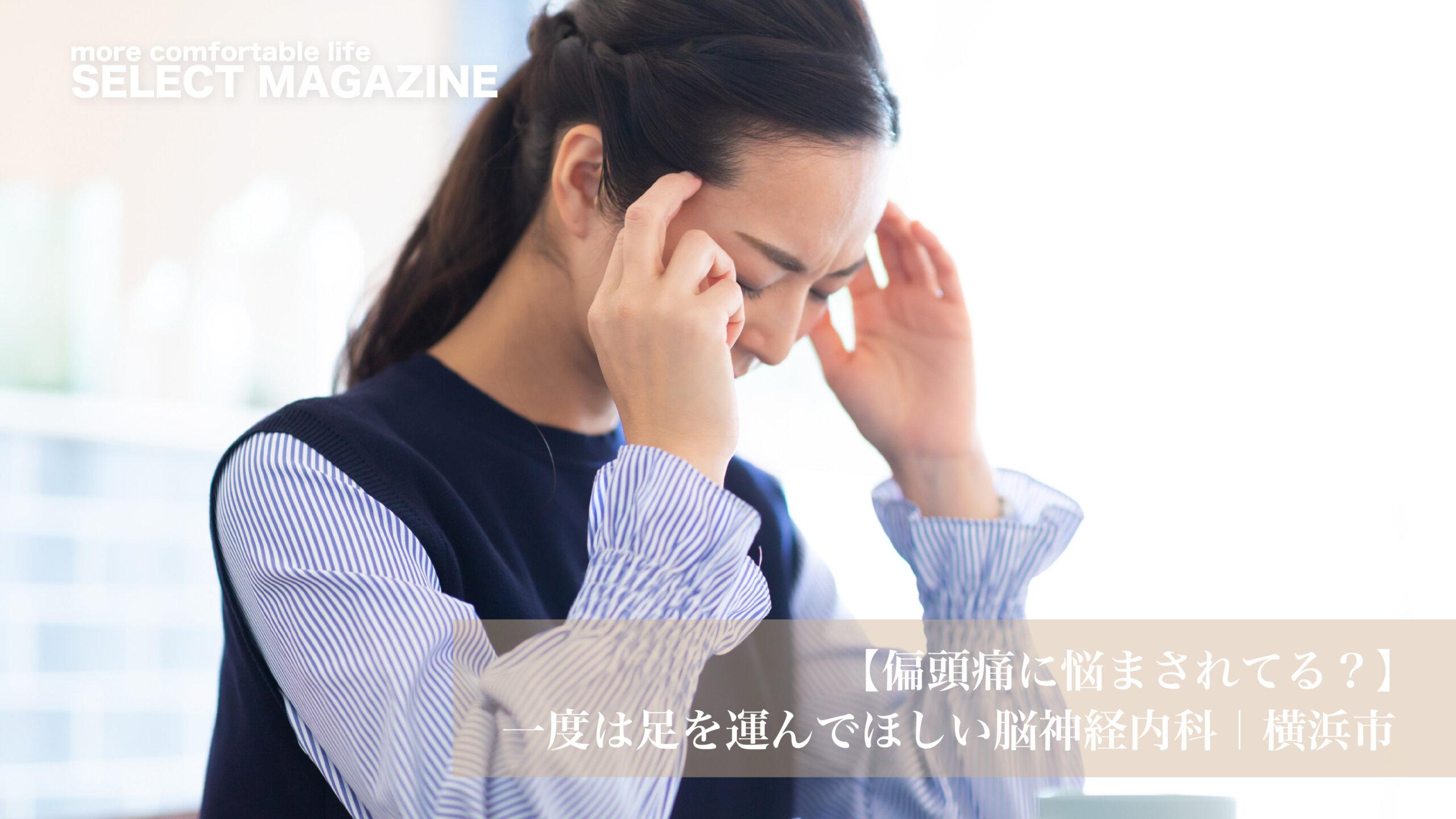 【偏頭痛に悩まされてる?】一度は足を運んでほしい脳神経内科 横浜市