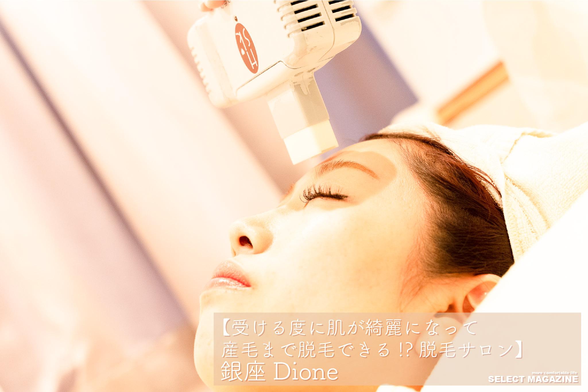 【受ける度に肌が綺麗になって産毛まで脱毛できる!?脱毛サロン】銀座Dione|銀座