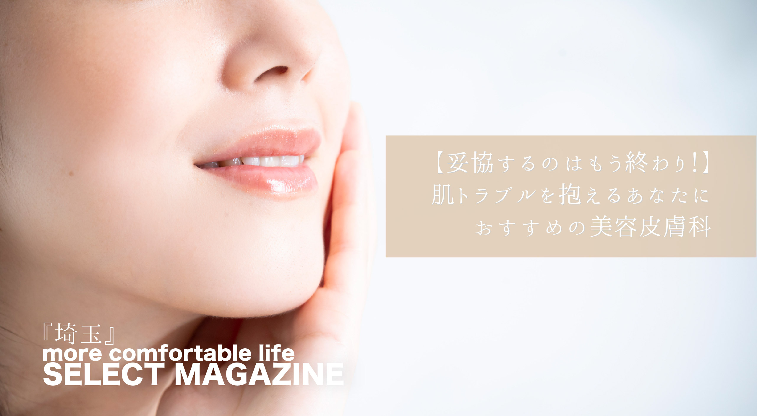 【妥協するのはもう終わり!】肌トラブルを抱えるあなたにおすすめの美容皮膚科 埼玉県