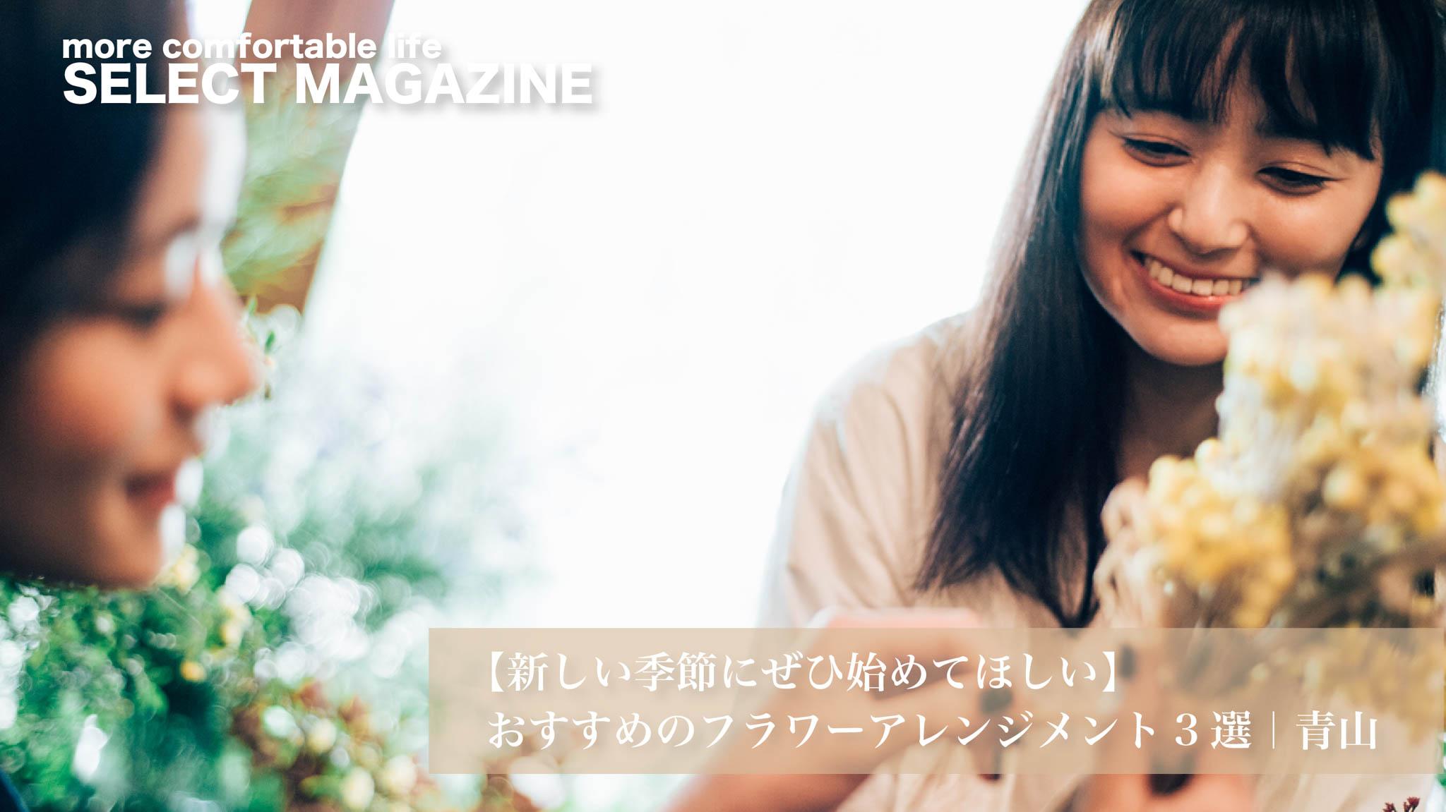 【新しい季節にぜひ始めてほしい】おすすめのフラワーアレンジメント3選|青山