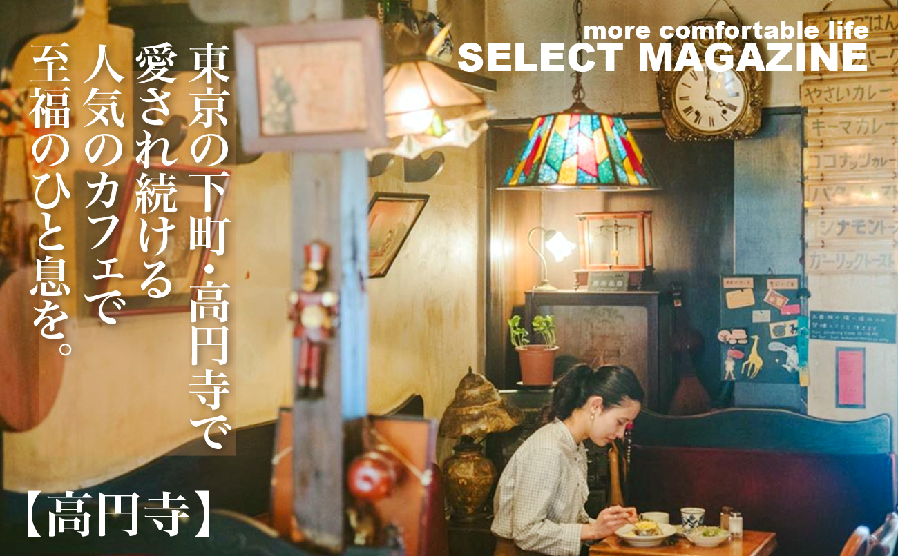 【昭和の下町感溢れるあたたかな街・高円寺で行きたいお洒落なカフェ大特集】|高円寺