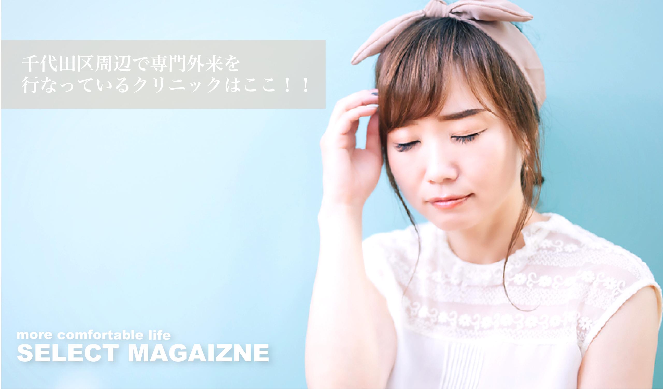 千代田区周辺で頭痛の専門外来を行なっているクリニックはここ! 千代田区
