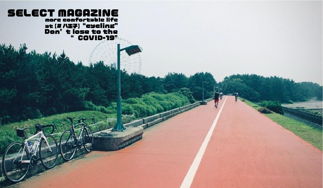 【コロナ対策】八王子周辺でサイクリングが出来る場所一覧