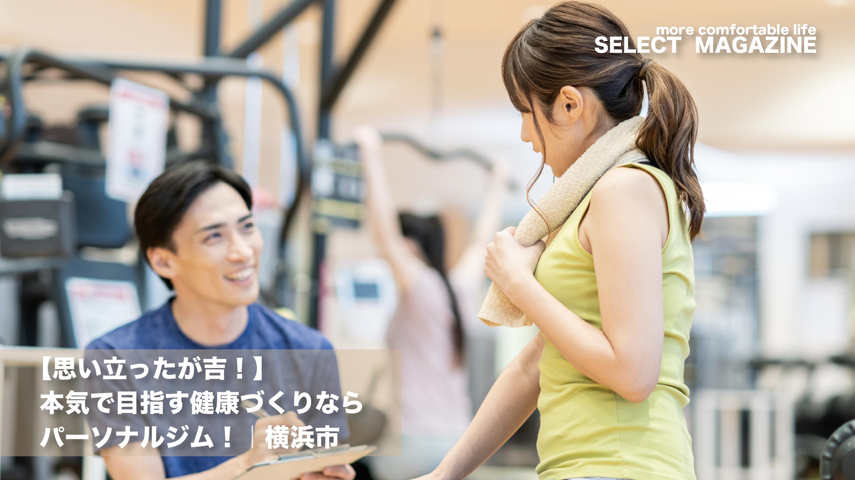 【思い立ったが吉!】 本気で目指す健康づくりなら パーソナルジム!|横浜市