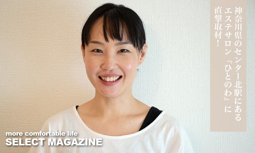 神奈川県センター北駅から徒歩3分!癒しの空間『ひとのわ』に直撃取材!|センター北