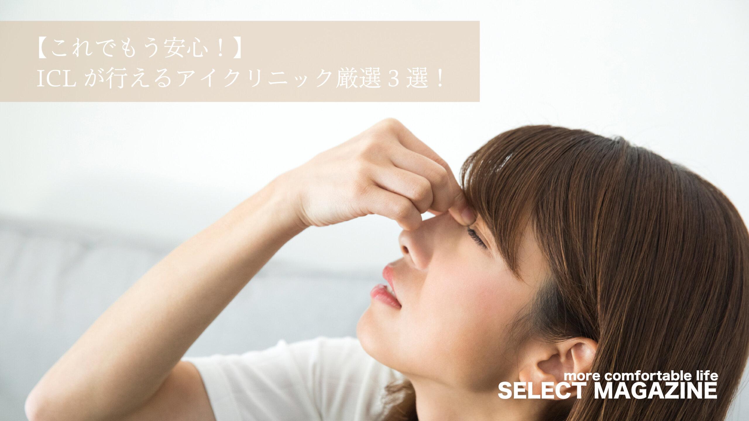【これでもう安心!】ICLが行えるアイクリニック厳選3選!|都内