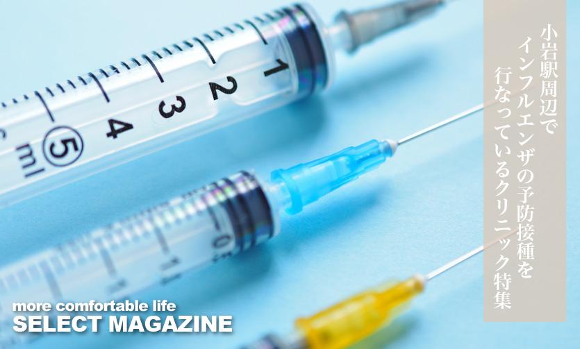 【小岩駅周辺でインフルエンザの予防接種を行なっているクリニックはここ!】|小岩