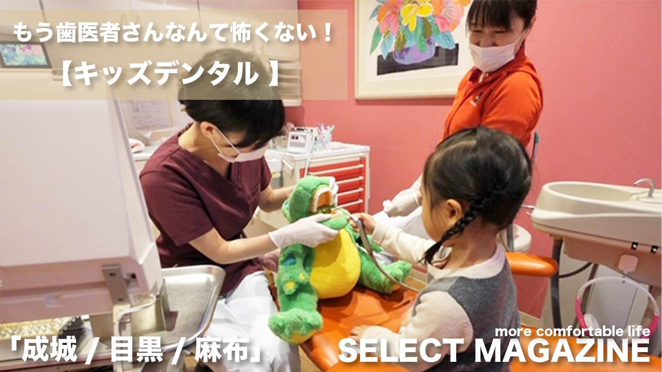 【もう歯医者さんなんて怖くない!確かな治療と安心感 キッズデンタル|成城|目黒|麻布】