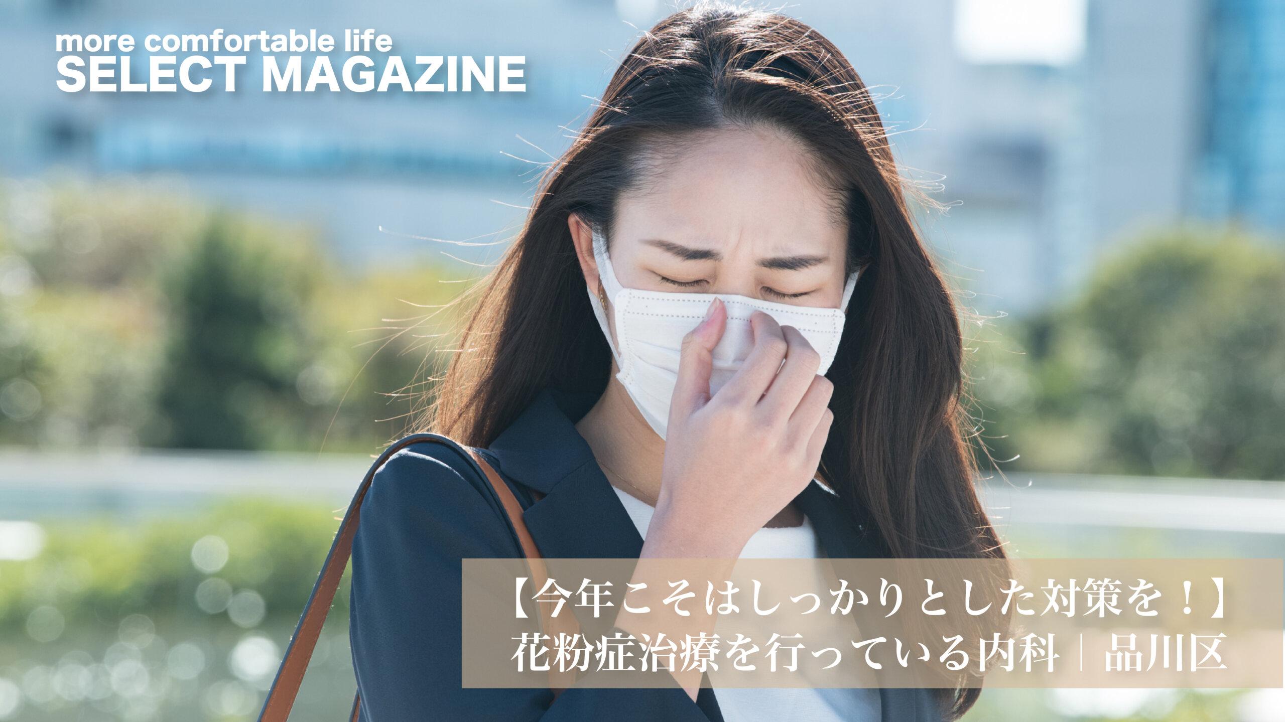 【今年こそはしっかりとした対策を!】花粉症治療を行っている内科|品川区