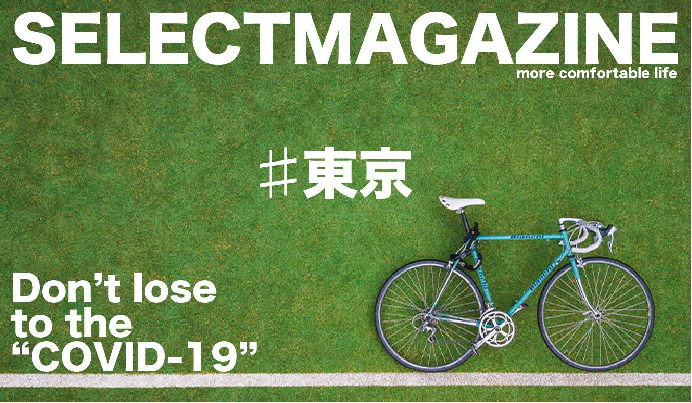 都内でコロナ対策に最適なクロスバイクを販売してるお店一覧